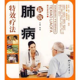 新版肺病特效疗法