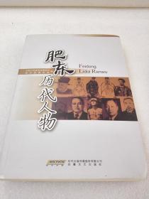 《肥东历代人物》稀缺!安徽文艺出版社 2014年1版1印 平装1册全