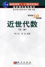 正版 近世代数 第二版   韩士安、林磊  著  科学出版社  9787030250612