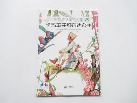 彩色世界童话全集(29)卡玛王子和布达公主   新世界版1版1印