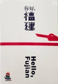 9787211077861-xg-你好福建(共5册)