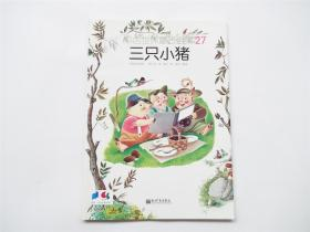 彩色世界童话全集(27)三只小猪   新世界版1版1印