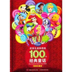 世界儿童珍爱的100个经典童话(挚爱珍藏版) 美国迪士尼公司意趣出版有限公司 人民邮电出版社 2010年09月01日 9787115238214