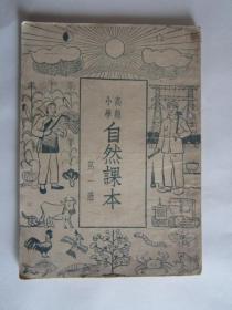 自然课本第一册(1951年12月济南初版)