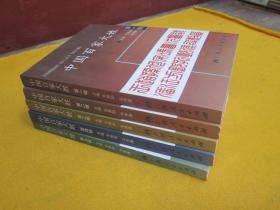 中国百家大姓 全套5本(未使用如图)