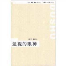逼视的眼神:《读书》精选(1996-2005)