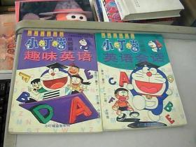 小叮当 (英语会话)+(趣味英语)两册 一版一印