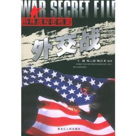 正版二手二手正版满29免邮 外交战——特殊战秘密档案 王健著 黑龙江人民有笔记