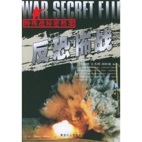正版二手二手正版满29免邮 反恐怖战——特殊战秘密档案 兰黄明 黑龙江人有笔记