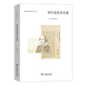 林纾冤案事件簿(新版)/商务印书馆海外汉学书系