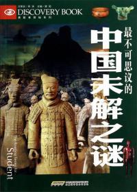 勇敢者探秘系列:最不可思议的中国未解之谜