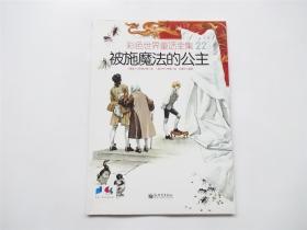 彩色世界童话全集(22)被施魔法的公主   新世界版1版1印