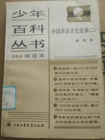 少年百科丛书精选本92:中国革命历史故事(二)