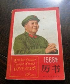 1968年历书
