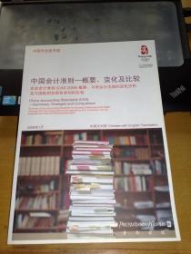 中国会计准则—概要、变化及比较