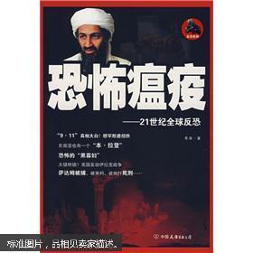 恐怖瘟疫:21世纪全球反恐