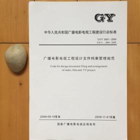 gy/t5081-2009广播电影电视工程设计文件档案管理规范