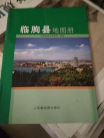 临朐县地图册