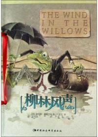 柳林风声(中英文两册)