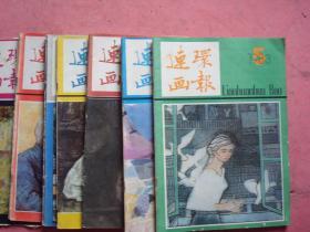 1983年《 连环画报》(5.6.7.8.9.10.11)【7本合卖】