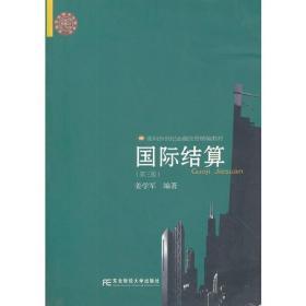 国际结算(第三版)(姜学军)(金融投资精编)