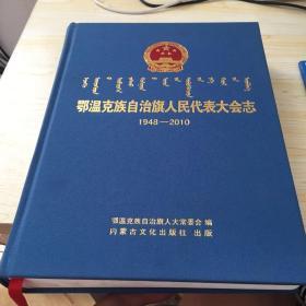 鄂温克族自治旗人民代表大会志  1948-2010