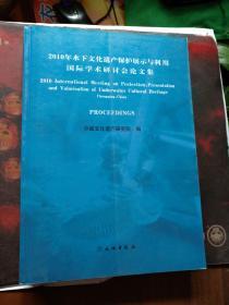 (0706   19)  2010年水下文化遗产保护展示与利用国际学术研讨会论文集   书品如图