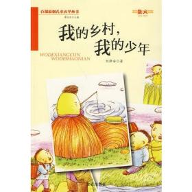 我的乡村,我的少年·百部原创儿童文学丛书·散文