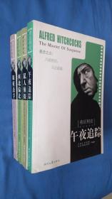 希区柯克悬念故事集:午夜追踪,  私人侦探,西北偏北(3册合售)
