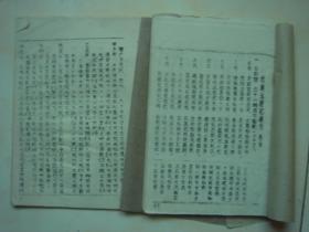增广玉匣记通书卷四.卷六