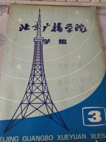 北京广播学院 1981年 第3期
