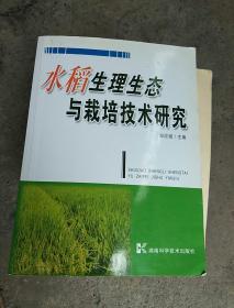 水稻生理生态与栽培技术研究
