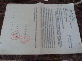 辽宁省商业厅1955年为调整鸡蛋购、销牌价的通知、附件市县鸡蛋收购、销售牌价表