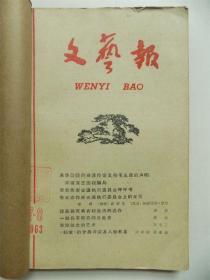 姚文元《社会主义革命时代的青春之歌》等,《文艺报》1963年9-12期合订本(缺第9期)