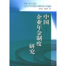 中国企业年金制度研究