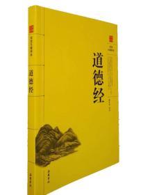 满29包邮 道德经(阅读无障碍本) 老子 黄朴民 岳麓书社 2011年05月