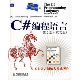 满29包邮 二手C#编程语言(第二2版)(英文版) 海吉斯博格9787115162281