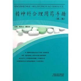 精神科合理用药手册(第2版)