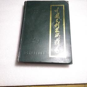 中国专利技术精选