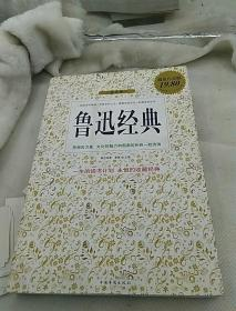 鲁迅经典一生的读书计划永恒的收藏经典中国华侨出版社2011年一版一印