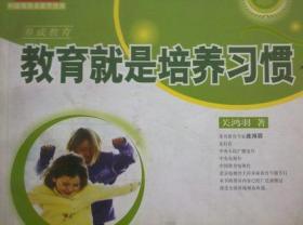 9787801870193-ye-教育就是培养习惯:养成教育