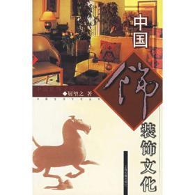 中国装饰文化