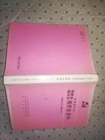中国共产党福建省福州市组织史资料(1962年4月——1987年12月)
