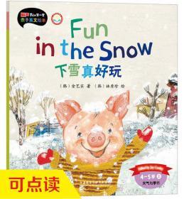 丽声我的第一套亲子英文绘本:下雪真好玩(4-5岁上 点读版)