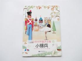 彩色世界童话全集(15)小锡兵   新世界版1版1印