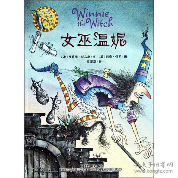 女巫温妮:温妮女巫魔法绘本