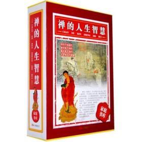 《禅的人生智慧》双色硬壳精装(全3册)
