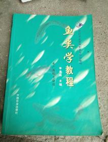 鱼类学教程
