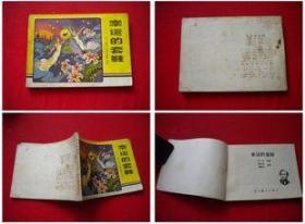 《幸运的套鞋》安徒生童话,辽美1983.12一版一印22万册,7081号,连环画