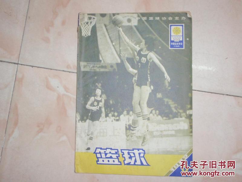 杂志:篮球(1982.5)Y4